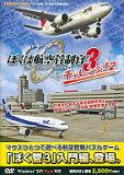 【中古】WindowsXP/Vista CD软件我是航空管制官3 挑战!2【after0608】【10P12Jun12】【画】[ 【中古】WindowsXP/Vista CDソフト ぼくは航空管制官3 チャレンジ!2【after0608】【10P12Jun12】【画】]