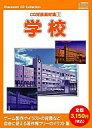 【中古】Windows CDソフト お楽しみCDコレクション「CG背景素材集1 学校」