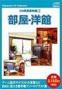 【中古】Windows CDソフト お楽しみCDコレクション「CG背景素材集3 部屋・洋館」