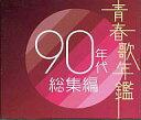 【中古】邦楽CD オムニバス / 青春歌年鑑90年代総集編