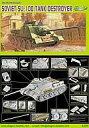 【中古】プラモデル 1/35 SU-100 駆逐戦車(プレミアムエディション) [6359]