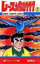 【中古】少年コミック レース鳩0777(2) / 飯森広一