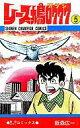 【中古】少年コミック レース鳩0777(5) / 飯森広一