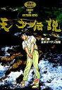 【中古】その他コミック 天才伝説 全米オープン出場(2)【10P11Jun13】【画】