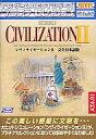 【中古】Win98-XPソフト CIVILIZATION II [完全日本語版] PCゲーム Bestシリーズ プラチナセレクション【画】