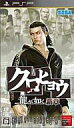 [used] PSP software black panther dragon 如 く new chapter [normal version] (is targeted 17 years old or older) [10P17May13] [fs2gm] [image]