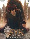 【中古】PSPソフト S.Y.K〜新説西遊記〜[限定版]【02P03Dec16】【画】