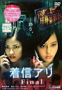 [used] Japanese movie rental up DVD receipt ant Final [10P06may13] [fs2gm] [image]