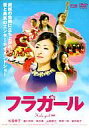 [used] Japanese movie rental up DVD Fra girl [10P02jun13] [fs2gm] [image]