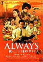 [used] The setting sun [10P02jun13] of Japanese movie rental up DVD ALWAYS 3 sequel to [fs2gm] [image]