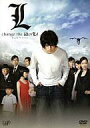 [used] Japanese movie rental up DVD L change the WorLd [10P06may13] [fs2gm] [image]