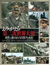 [used] Monochrome film - Blu-ray BOX [10P11Jun13] which was made other Blu-ray Disc World War II - colors to revive [image]