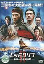 [used] Last decisive battle - [10P17May13] to the foreign film rental up DVD red Cliff PartII - future [fs2gm] [image]