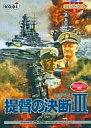 樂天商城 - 【中古】Windows95 CDソフト 提督の決断III (スプリングキャンペーン3)