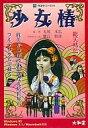 【中古】Windows95/Mac漢字Talk7 CDソフト 少女椿 キネマCDROM
