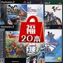 【中古】福袋 じゃんく PS2ソフト20本セット【画】