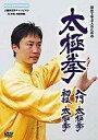 【中古】その他DVD 太極拳 入門太極拳・初級太極拳