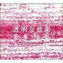 【中古】ニューエイジCD S.E.N.S. /透明な音楽2【10P08Feb15】【画】