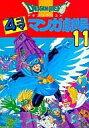 【中古】その他コミック ドラゴンクエスト 4コママンガ劇場(11) / アンソロジー【中古】afb