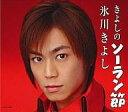 【中古】演歌CD 氷川きよし / きよしのソーラン節【10P17Aug11】【画】