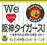 【中古】邦楽CD サンプラザ中野とハッピーモーニング / We Love 阪神タイガース!〜生まれたときから虎だった〜(廃盤)【10P26Jan11】【画】