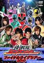 【中古】特撮DVD 侍戦隊シンケンジャー ファイナルライブツアー2010