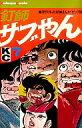 【中古】少年コミック 釘師サブやん(7) / ビッグ錠