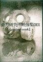 【中古】同人音楽DVDソフト 南方研究所映像集001[ageing nook] / 南方研究所