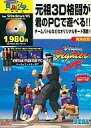 【中古】Win95 CDソフト バーチャファイターPC