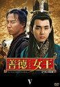 【中古】海外TVドラマDVD 善徳女王 DVD-BOX 5...