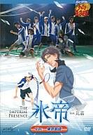 【中古】その他DVD ミュージカル「テニスの王子様」THE IMPERIAL PRESENCE 氷帝feat.比嘉 Ver.東京凱旋【02P05Nov16】【画】