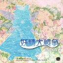 【新品】同人GAME CDソフト 妖精大戦争 〜 東方三月精〜 / 上海アリス幻楽団