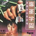 【中古】PCエンジンHuカードソフト 麻雀学園 東間宗四郎登場【02P03Dec16】【画】