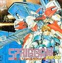 【中古】PCエンジンスーパーCDソフト SPRIGGAN Mark2 (スプリガン マーク2)