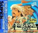 【中古】PCエンジンスーパーCDソフト 蒼き狼と白き牝鹿 元朝秘史