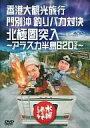【中古】その他DVD 水曜どうでしょう 第12弾 香港大観光旅行 / 門別沖釣りバカ対決 / 北極圏