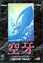 【エントリーでポイント最大27倍!(6月1日限定!)】【中古】メガドライブソフフト 空牙