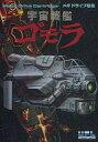 【エントリーでポイント10倍!(7月11日01:59まで!)】【中古】メガドライブソフト 宇宙戦艦ゴモラ