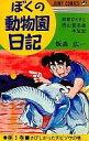【中古】少年コミック ぼくの動物園日記(3) / 飯森広一