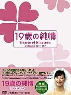 中古海外TVドラマDVD19歳の純情DVD-BOX4