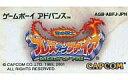 【中古】GBAソフト ブレスオブファイア~竜の戦士~ (箱説なし)