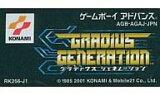 【中古】GBA软件guradiusujenereshon (没��箱子说)【超级廉售】【画】[【中古】GBAソフト グラディウスジェネレーション (箱説なし)【スーパーセール】【画】]