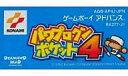 【中古】GBAソフト パワプロクンポケット4 (箱説なし)【02P03Dec16】【画】