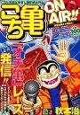 【中古】コンビニコミック こち亀 ON AIR!!2010年2月 / 秋本治【中古】afb