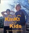 Kinki_Kids ボクの背中には羽根がある