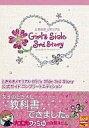 【中古】攻略本 DS ときめきメモリアル Girl's Side 3rd Story 公式ガイド コンプリートエディション【中古】afb