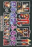 中古邦楽DVD聖飢魔II/聖飢魔IIの日本全国ふるさと総世紀末計画