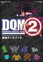 【中古】攻略本 DS ドラゴンクエストモンスターズ ジョーカー2 最強データブック【画】【中古】afb