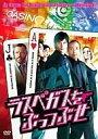 【中古】洋画DVD ラスベガスをぶっつぶせ('07米)