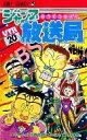 【中古】少年コミック ジャンプ放送局(20) / さくまあきら